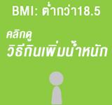 bmi low
